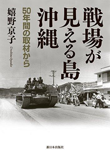 戦場が見える島・沖縄 —50年間の取材からの詳細を見る