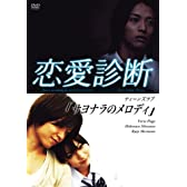 ドラマ【恋愛診断】ティーンズラブ「サヨナラのメロディ」 [DVD]