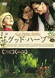 グッド・ハーブ [DVD] 画像