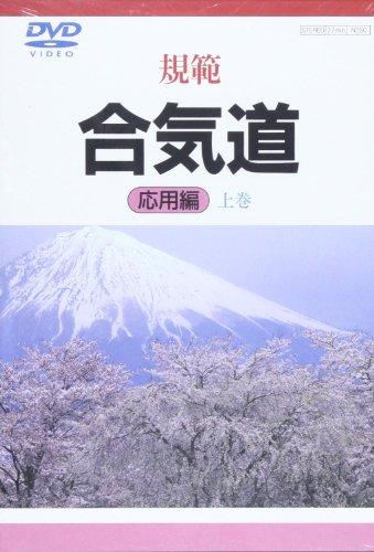 DVD>規範合気道 応用編上巻 (<DVD>)...