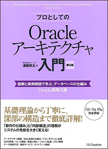 プロとしてのOracleアーキテクチャ入門【第2版】(12c、11g、10g 対応) 図解と実例解説で学ぶ、データベースの仕組み (Oracle現場主義)の詳細を見る