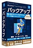 【Amazon.co.jp 限定】True Image 2021 1Computer + 1年版クラウドストレージ250GB付