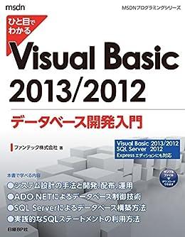 [ファンテック株式会社]のひと目でわかるVisual Basic 2013/2012 データベース開発入門