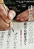 はじめての写経―般若心経を書く (NHK趣味悠々)