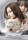 スティール・コールド・ウィンター ~少女~[DVD]