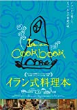 イラン式料理本[DVD]