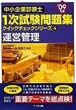 '09年版中小企業診断士1次試験問題集4運営管理 (クイックチェックシリーズ)