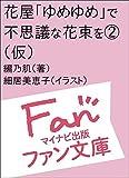Amazon.co.jp花屋「ゆめゆめ」で花香る思い出を (マイナビ出版ファン文庫)