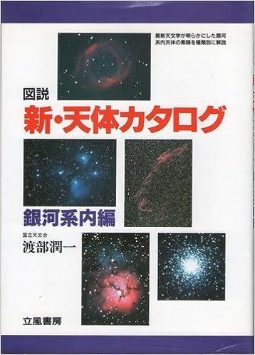 図説 新・天体カタログ〈銀河系...