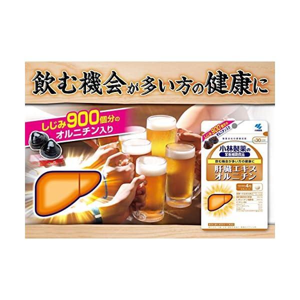 小林製薬の栄養補助食品 肝臓エキスオルニチン ...の紹介画像4