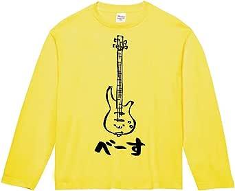 べーす エレクトリック ベース ギター ベーシスト バンド 楽器 筆絵 イラスト おもしろ Tシャツ 長袖