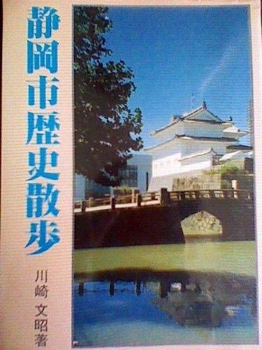 静岡市歴史散歩