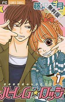 ハーレム☆ロッジ(1)【期間限定 無料お試し版】 (フラワーコミックスα)