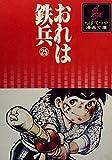 おれは鉄兵〈25〉 (1980年) (ちばてつや漫画文庫)