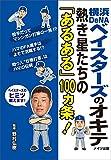 横浜DeNAベイスターズのオキテ 〜熱き星たちの「あるある」100ヵ条!