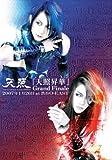 天照昇華 Grand Finale 2007年1月26日 at 渋谷O-EAST [DVD]