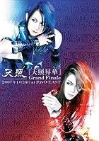 天照昇華 Grand Finale 2007年1月26日 at 渋谷O-EAST [DVD]()