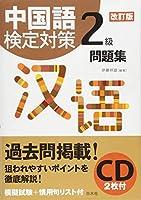 中国語検定対策2級問題集[改訂版]《CD2枚付》