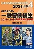 一般曹候補生 2021年版【2014年〜2020年 実施試験収録】 (自衛官採用試験問題解答集4)