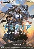 マジック:ザ・ギャザリング ドミナリア公式ハンドブック (ホビージャパンMOOK 861)