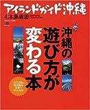 アイランドガイド沖縄 (4) 本島周遊 (エイムック) -