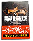 ゴルゴ13 SPECIAL EDITI (SPコミックス)