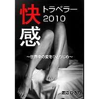 快感トラベラー2010 (秘蜜の本棚)