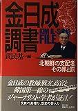 金日成調書―北朝鮮の支配者-その罪と罰