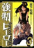 強制ヒーロー(3) (ビッグコミックス)