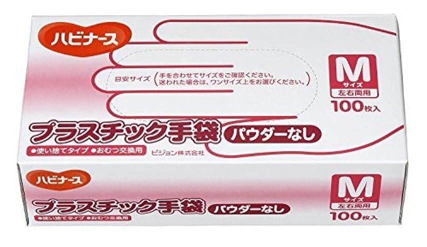 飢えロケーション消毒するハビナース プラスチック手袋 Mサイズ パウダーなし 100枚入 ?おまとめセット【6個】?