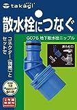 タカギ(takagi) 地下散水栓ニップル【交換用パーツ】 G076