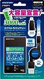 携帯ゲーム機用外付けリチウムバッテリー『エクストラバッテリー(ブラック)』