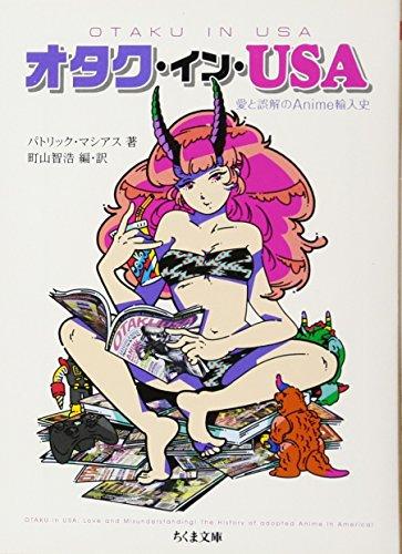 オタク・イン・USA:愛と誤解のAnime輸入史 (ちくま文庫)