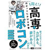 闘え!高専ロボコン: ロボットにかける青春