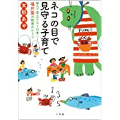 ネコの目で見守る子育て―学力・体力テスト日本一!福井県の教育のヒミツ