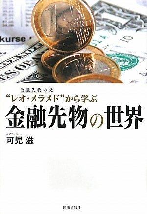 """金融先物の世界―金融先物の父""""レオ・メラメド""""から学ぶの詳細を見る"""