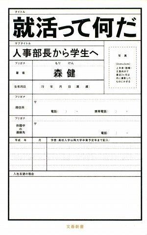 就活って何だ―人事部長から学生へ (文春新書)