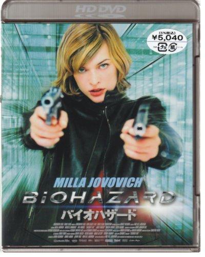 バイオハザード [HD DVD]の詳細を見る