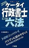 ケータイ行政書士 ミニマム六法 2019 画像