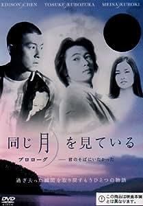 同じ月を見ている プロローグ-君のそばにいたかった- [DVD]
