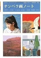 テンペラ画ノート (みみずくアートシリーズ)
