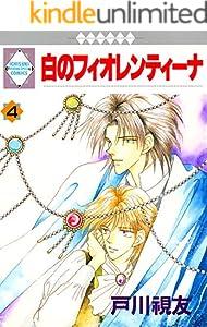 白のフィオレンティーナ 4巻 (冬水社・いち*ラキコミックス)