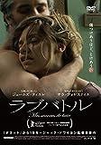 ラブバトル[DVD]