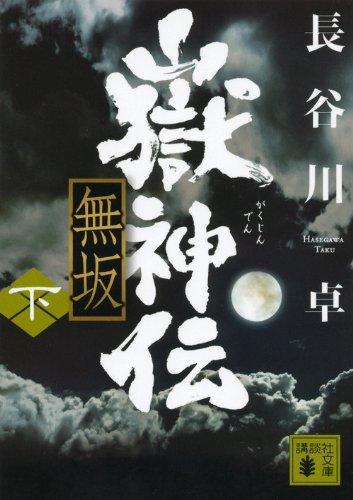 嶽神伝 無坂(下) (講談社文庫)の詳細を見る