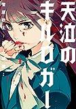 天泣のキルロガー(1) (アクションコミックス)
