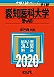 愛知医科大学(医学部) (2020年版大学入試シリーズ)