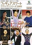 フィギュアスケーグランプリシリーズト2009オフィシャルガイ (アサヒオリジナル)