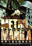 メトロマニラ 世界で最も危険な街[ALBSD-1740][DVD]