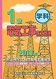 1級電気工事施工管理技術検定試験問題解説集録版<2019年版>