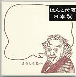 史緒(ふみを)はんこ付箋FM-2996アインシュタイン オリエンタルベリー